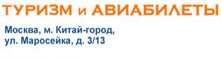 Туризм и авиабилеты - Москва, м.Китай-город, ул.Маросейка, д.13/