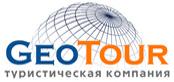 Туристическая компания Geo Tour